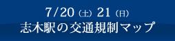 デイリーホテル志木店『敷島神社祭典』7/20(土)21(日)の交通規制のご案内