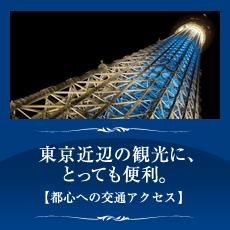 デイリーホテルは、東京・埼玉・千葉・神奈川の観光にも便利です。