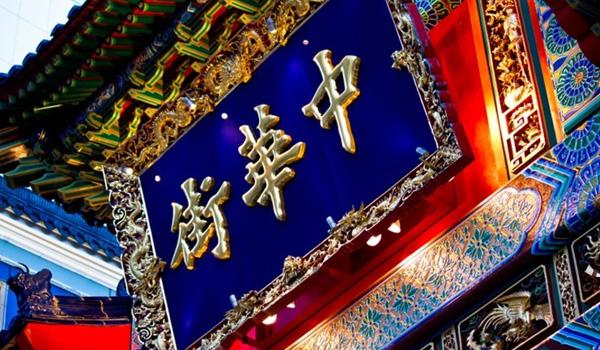 横浜中華街</td><td>デイリーホテルは、横浜中華街からのアクセスもスムーズ!