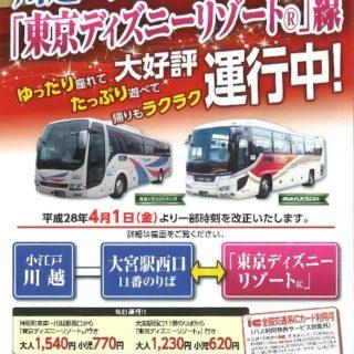 川越から「ディズニーリゾート」行きのバス情報