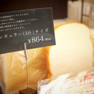 高級『生』食パン専門店「乃が美」