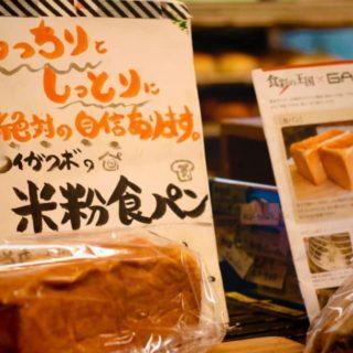 米粉パンの専門店「Koigakubo(コイガクボ)」