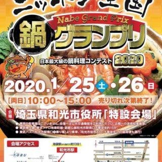 ニッポン全国鍋グランプリ2020