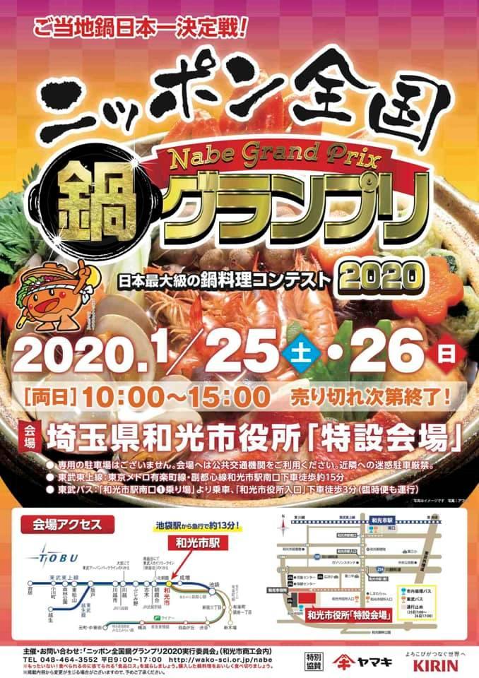 ニッポン全国鍋グランプリ2020のご宿泊はデイリーホテルをご利用ください。